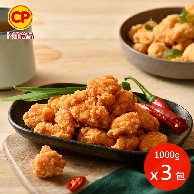 【卜蜂】無骨鹽酥雞-辣味 分享包 3包組(1000g/包)