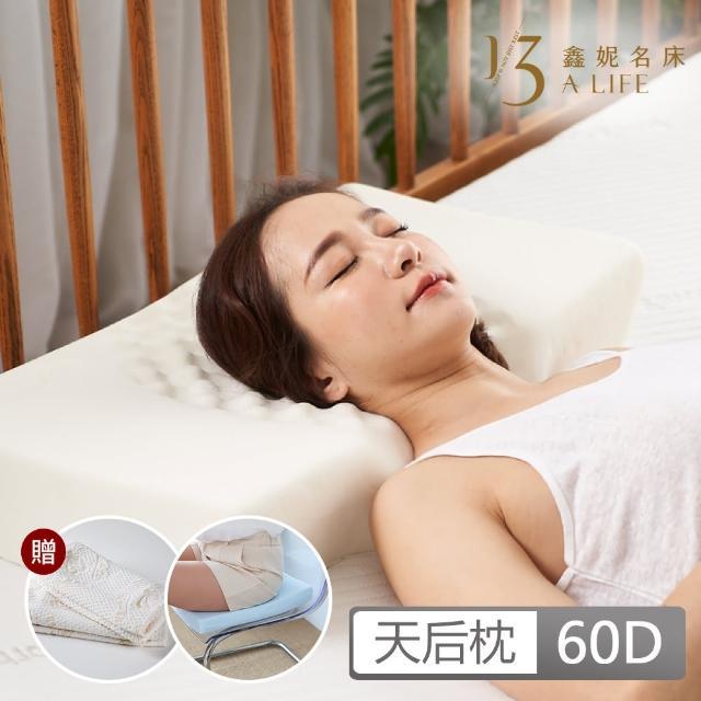 【1/3 A LIFE 鑫妮】天絲恆溫抗菌-按摩側睡模塑枕(天后枕1入)