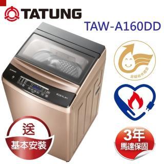 ~TATUNG大同~變頻洗衣機16KG TAW~A160DD
