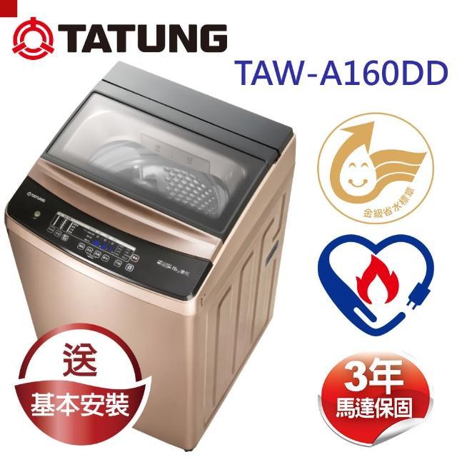 【登記送DC扇★TATUNG大同】變頻洗衣機16KG(TAW-A160DD)