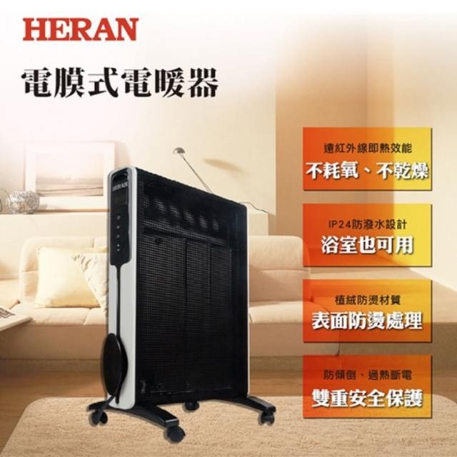 【HERAN 禾聯】防潑水即熱式電膜電暖器(HMH-12R05)