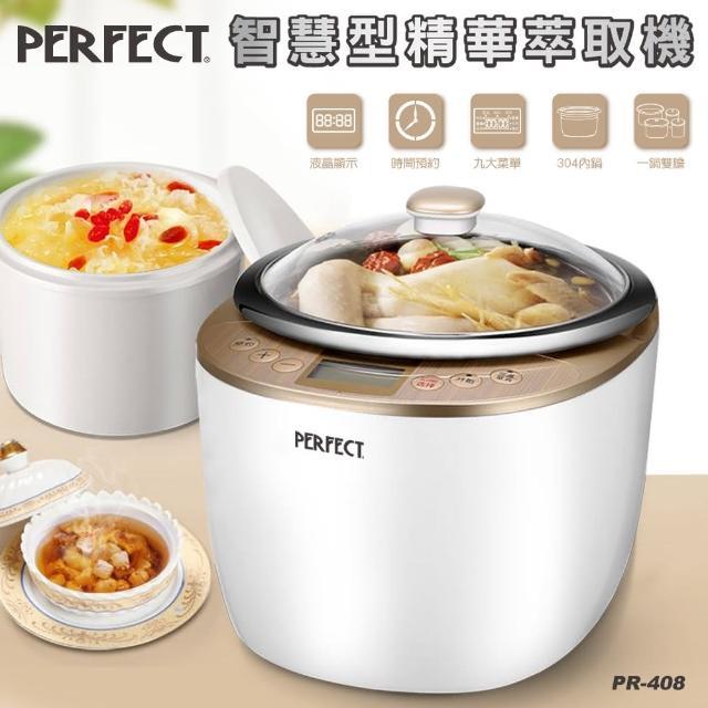 【PERFECT 理想】智慧型精華萃取機(PR-408)