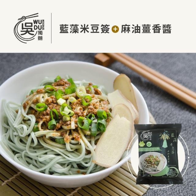 【京其無毒麵】日曬米豆簽-藍藻麵+麻油薑香醬 純素(快煮麵、無毒麵、泡麵)