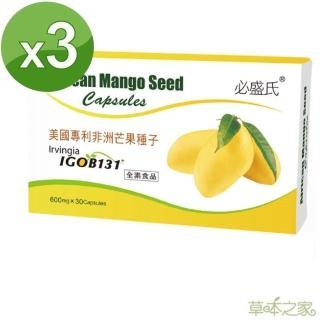 【即期出清】草本之家美國專利非洲芒果30粒3入(全素食品)