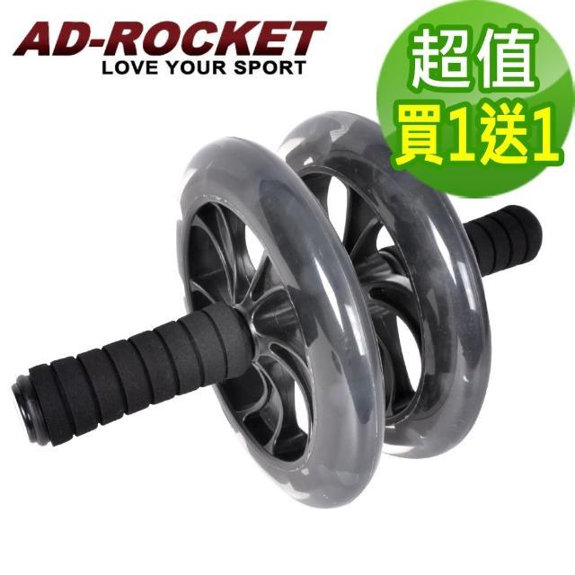 【AD-ROCKET】加大款超靜音滾輪健身器/健腹器/滾輪/腹肌(買一送一超值組)