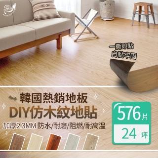 雙11限定【Effect】韓國熱銷抗刮吸音仿木DIY地板(576片/約24坪)