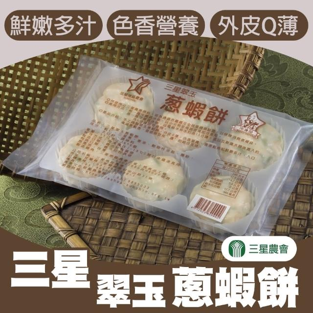 【三星農會】買一送一 三星翠玉蔥蝦餅(6個/包- x3包組- 1+1)