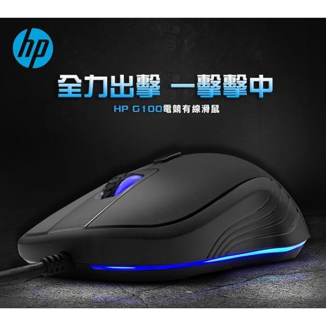 【HP 惠普】有線電競滑鼠(G100)