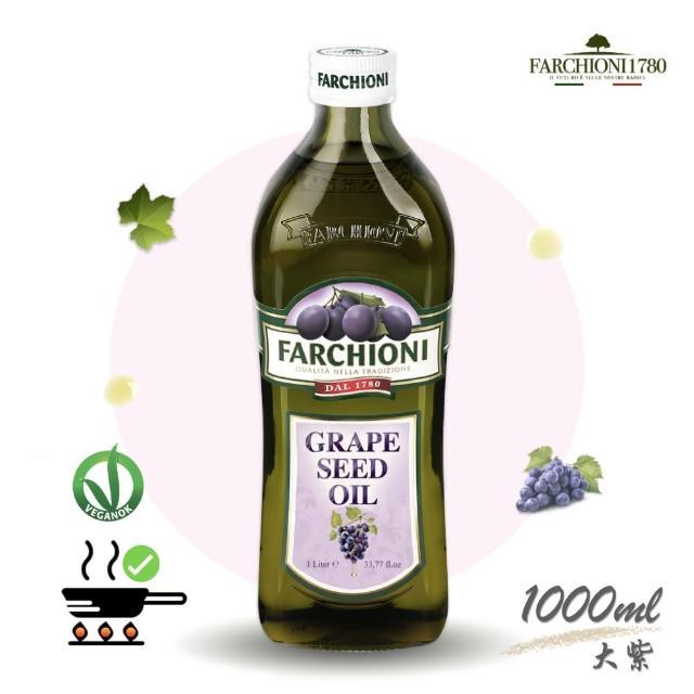 【法奇歐尼】義大利莊園葡萄籽油1000ml大紫瓶(莊園葡萄系列)