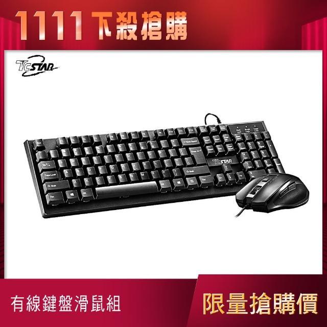 【T.C.STAR】USB商務/遊戲有線鍵盤滑鼠組-黑(KIT9013)