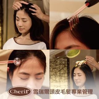 【雪瑞爾】頭皮更新課程(髮頭皮SPA)
