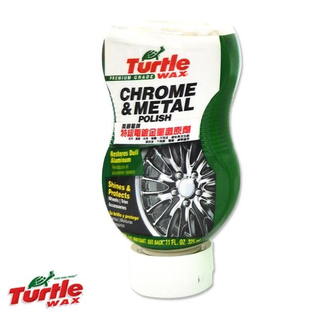 【《Turtle Wax》美國龜牌】特級電鍍金屬還原劑 T284(金屬還原劑)
