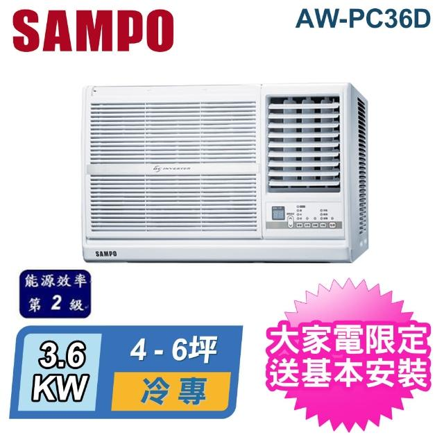 【登記送DC扇★SAMPO 聲寶】5-7坪變頻右吹窗型冷氣(AW-PC36D)