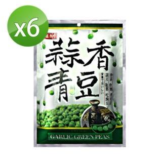 【盛香珍】蒜香青豆240gx6包(下酒/派對/聚餐/聊天)