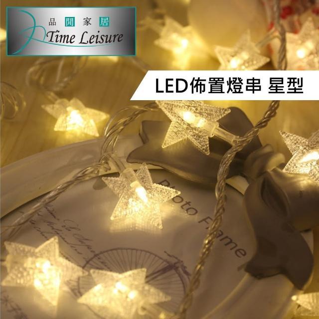 【Time Leisure 品閒】Time Leisure LED派對佈置/耶誕聖誕燈飾燈串(星星/暖白/3M)