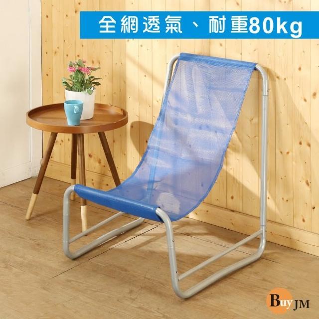 【BuyJM】輕巧可拆式帆布休閒椅/露營椅(附收納袋)