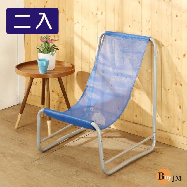 【BuyJM】輕巧可拆式帆布休閒椅/露營椅2入組(附收納袋)