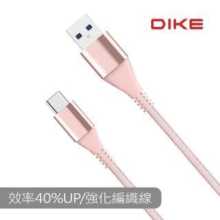 【DIKE】強化SR Type-C快充傳輸線1.2M(DLC112)