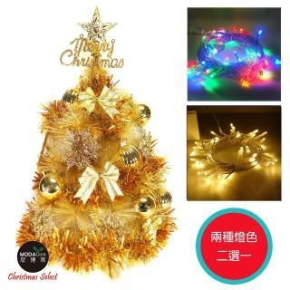 【摩達客】耶誕-2尺/2呎-60cm台灣製特級金色松針葉聖誕樹(含雙金色配件/含LED50燈燈串-插電式透明線)/