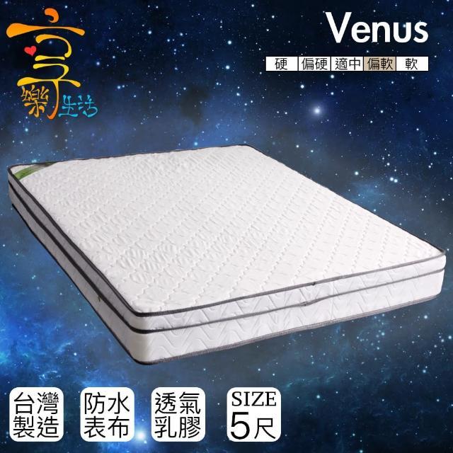 【享樂生活】維納斯防潑水超透氣乳膠獨立筒床墊(雙人5X6.2尺)
