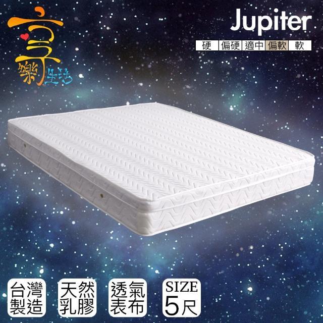 【享樂生活】朱比特天然透氣乳膠三線獨立筒床墊(雙人5x6.2尺)/