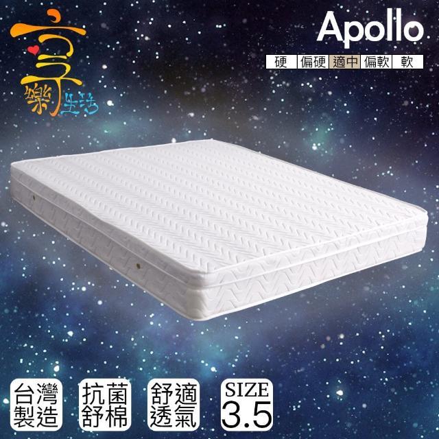 【享樂生活】阿波羅透氣蜂巢立體車花三線獨立筒床墊(單人加大3.5x6.2尺)