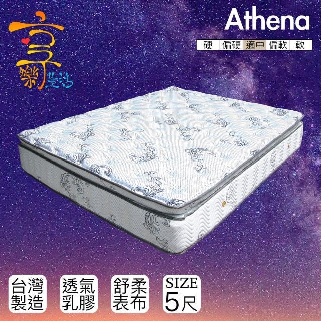 【享樂生活】雅典娜5公分乳膠舒柔布硬式獨立筒床墊(雙人5x6.2尺)/