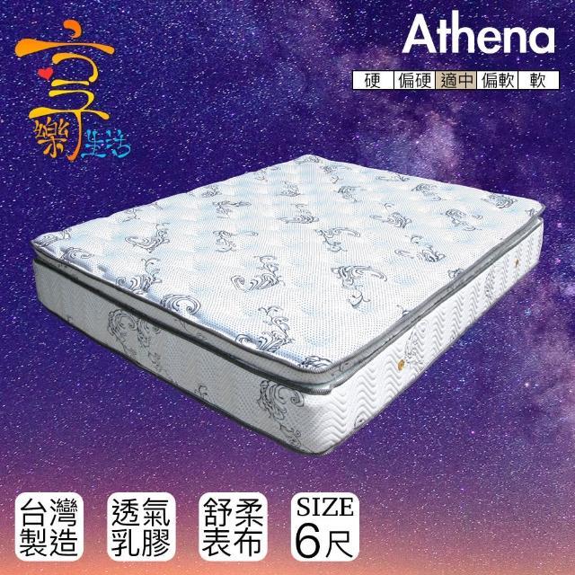 【享樂生活】雅典娜5公分乳膠舒柔布硬式獨立筒床墊(雙人加大6X6.2尺)