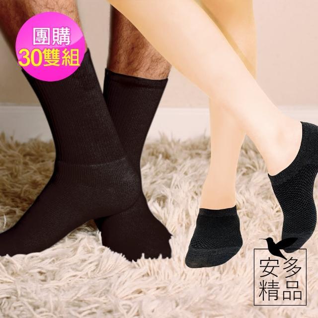 【安多精品】船型&中統 免洗襪 超值6包組(旅行 居家 拋棄式襪子 舒適透氣)