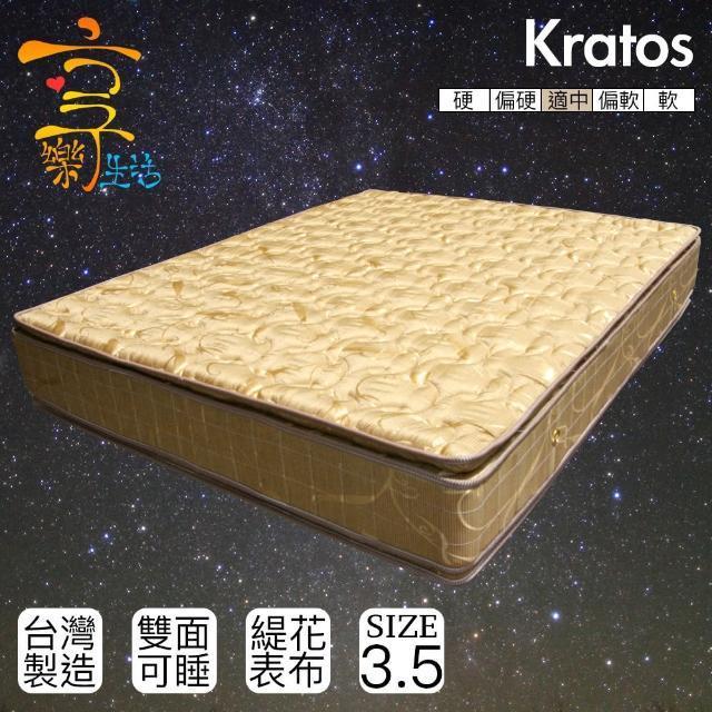 【享樂生活】克拉托斯五段式正四線乳膠+竹炭記憶棉獨立筒床墊(單人加大3.5X6.2尺)