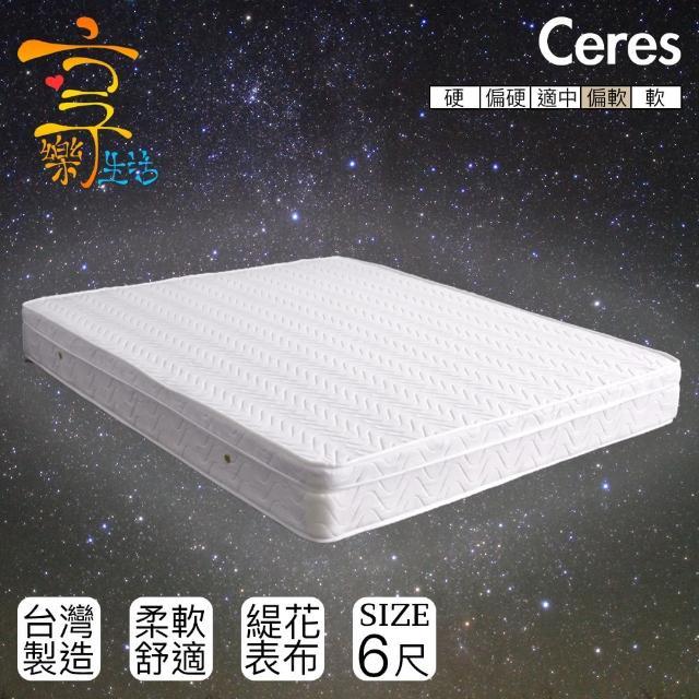 【享樂生活】刻瑞斯3D提花三線獨立筒床墊(雙人加大6X6.2尺)