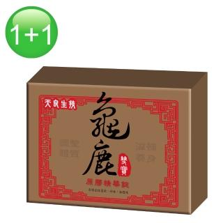 【天良生技】買一送一龜鹿雙寶精華錠30粒X1盒(共2盒)