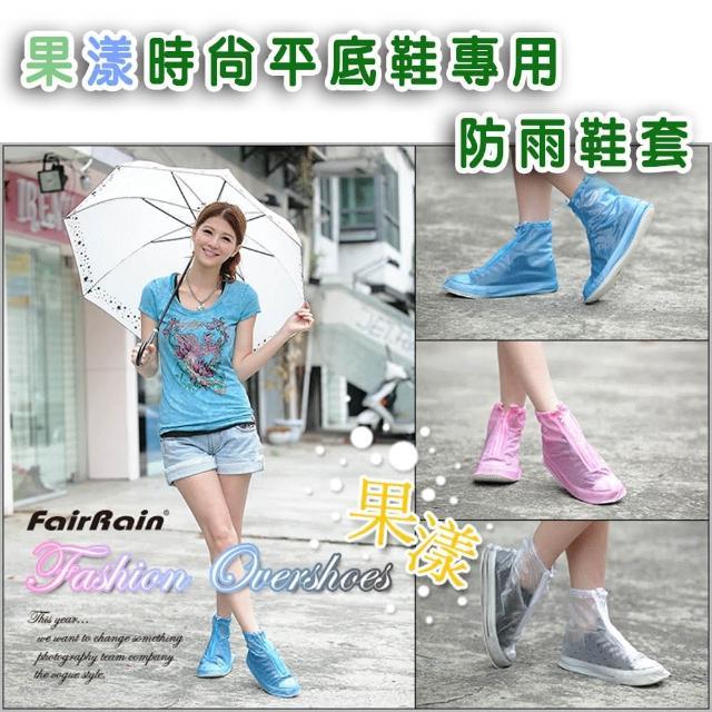 【飛銳fairrain】果漾時尚平底鞋專用防雨鞋套(雨鞋套)