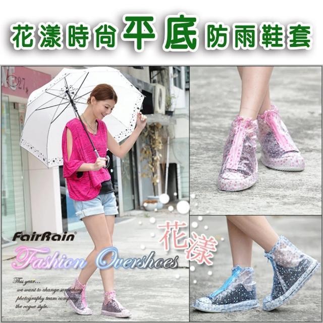 【飛銳fairrain】花漾時尚平底防雨鞋套(雨鞋套)