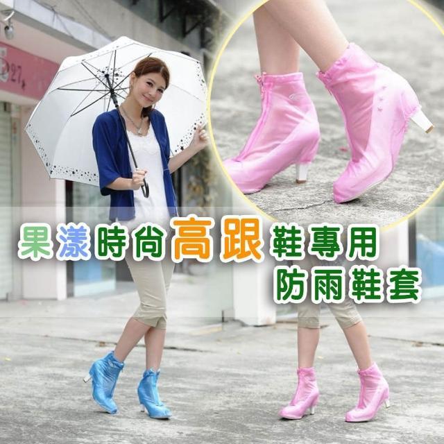 【飛銳fairrain】果漾時尚高跟鞋專用防雨鞋套(雨鞋套)