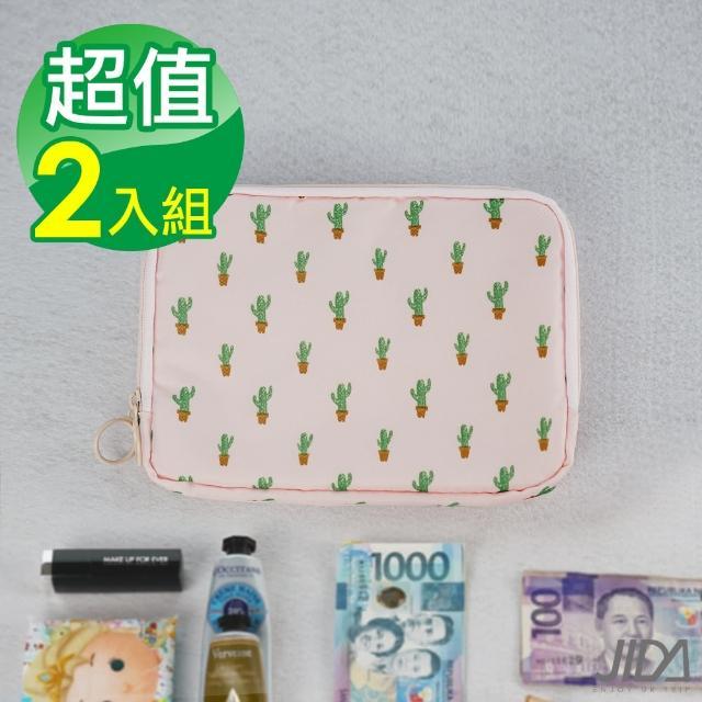 【JIDA】超質感280T加厚防水雙層護照包/收納包(2入組)