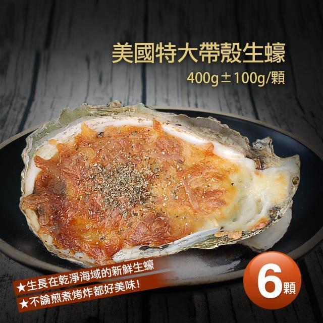 【優鮮配】美國特大帶殼生蠔6顆(約400g/顆)