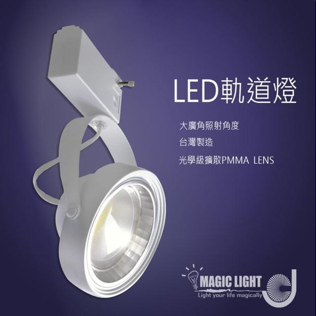 【光的魔法師】AR111 LED大角度投射燈 LED軌道燈 10瓦(白殼)