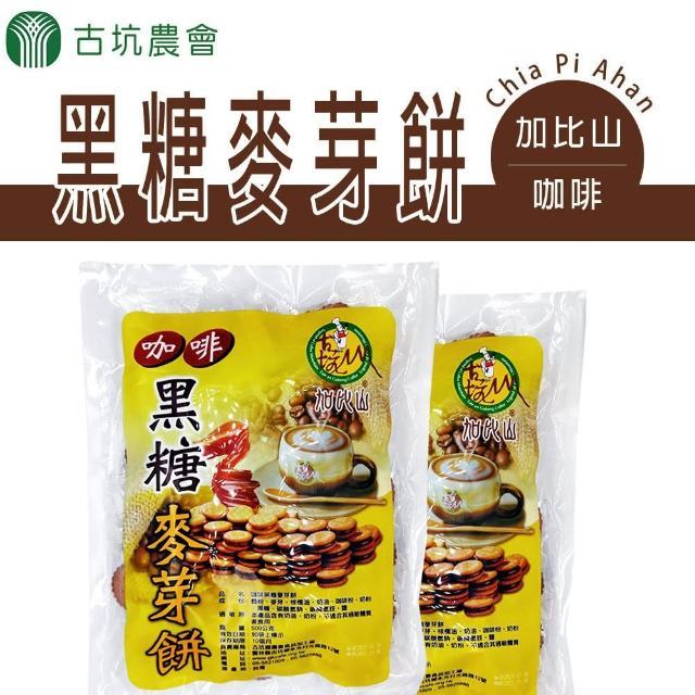 【古坑農會】加比山咖啡黑糖麥芽餅(500g - 包 x 3包組)