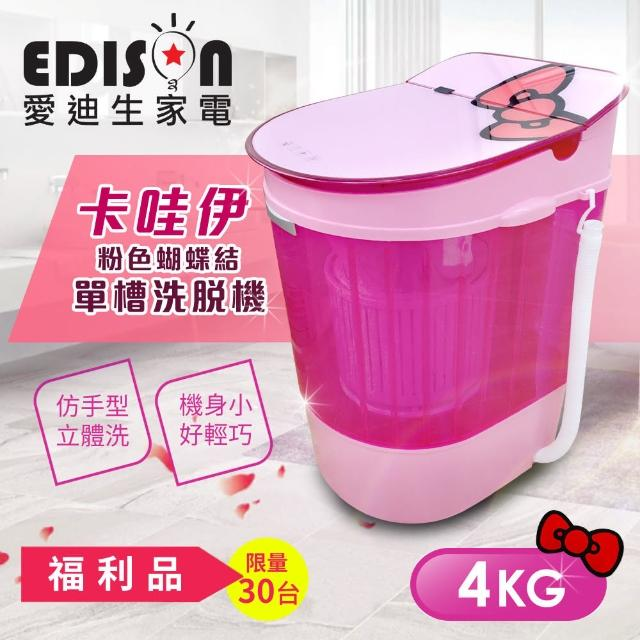 【EDISON 愛迪生】迷你二合一單槽4.0公斤洗衣機/脫水(粉紅蝴蝶結)