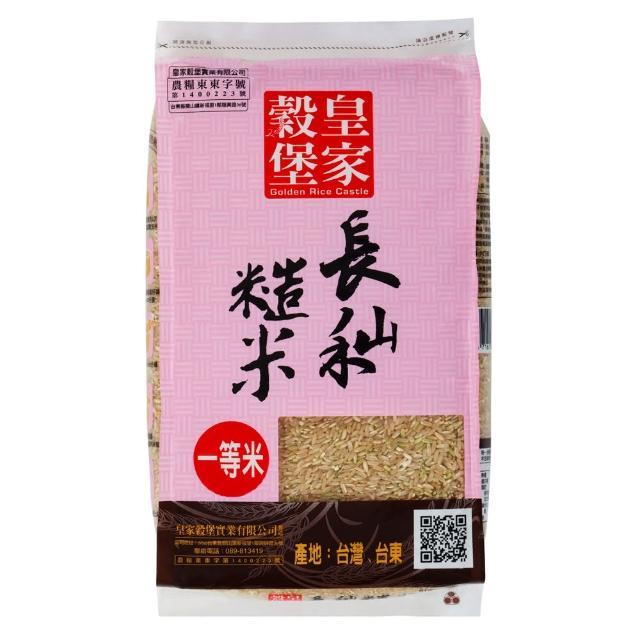 【皇家穀堡】皇家穀堡長秈糙米2.5KG(一等米)