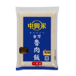 【中興米】台灣魯肉飯2.5KG(一等良質米)