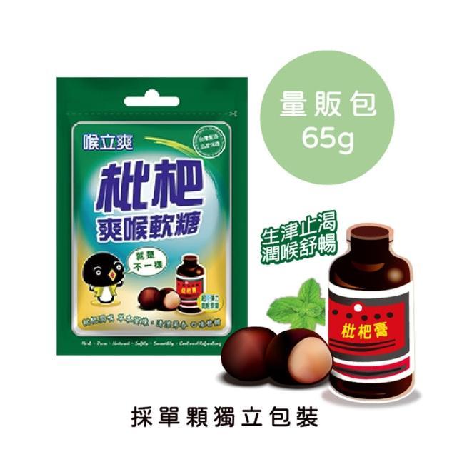 【喉立爽】爽喉軟糖量販包/口味任選(枇杷、梅精、酷涼)