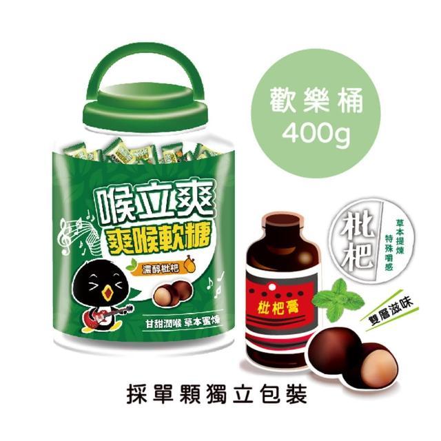 【喉立爽】爽喉軟糖桶裝400g(枇杷)