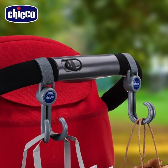 【Chicco】嬰兒推車專用掛勾-灰