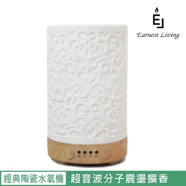 【Elegant Lite】經典陶瓷香氛水氧機(香氛水氧機擴香薰香精油)