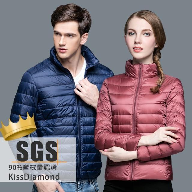 【KISSDIAMOND】SGS認證輕量超薄立領天然90+羽絨外套(保暖/防潑水/拉鍊口袋/男女款13色 S-3XL可選)