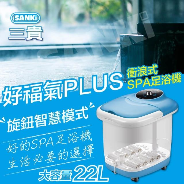 【SANKI 三貴】好福氣PLUS衝浪式SPA足浴機