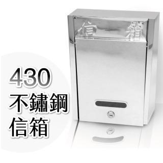 【雙手萬能】現代時尚全不鏽鋼430信箱