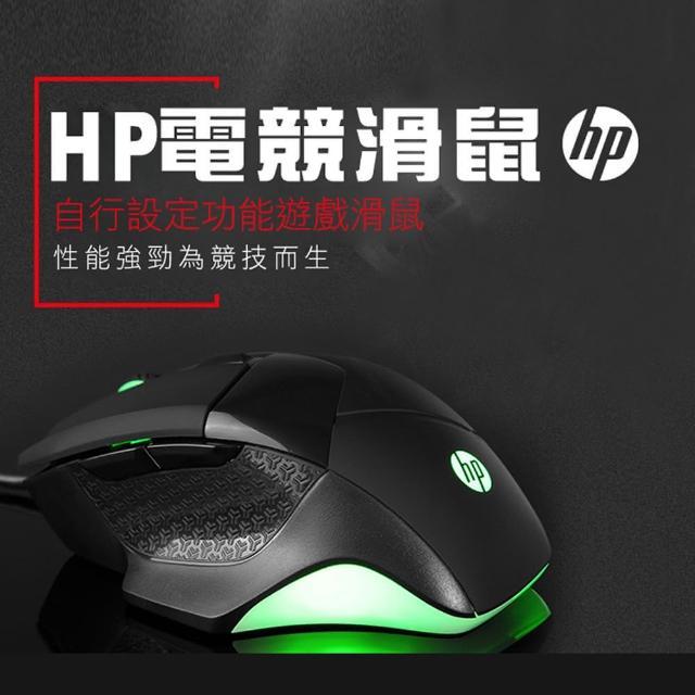 【HP 惠普】有線電競滑鼠(G200)